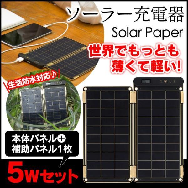 ソーラー充電器 スマホ ソーラーバッテリー YOLK ヨーク ソーラーペーパー 5w 本体 ソーラーパネル 薄い 2mm 薄型 スマホ 持ち運び 停電対策|wide