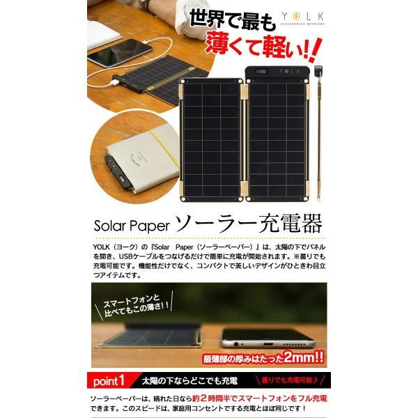 ソーラー充電器 スマホ ソーラーバッテリー YOLK ヨーク ソーラーペーパー 5w 本体 ソーラーパネル 薄い 2mm 薄型 スマホ 持ち運び 停電対策|wide|02