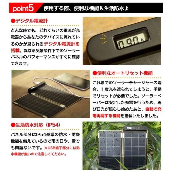 ソーラー充電器 スマホ ソーラーバッテリー YOLK ヨーク ソーラーペーパー 5w 本体 ソーラーパネル 薄い 2mm 薄型 スマホ 持ち運び 停電対策|wide|06