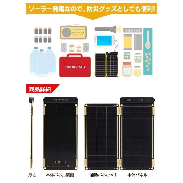 ソーラー充電器 スマホ ソーラーバッテリー YOLK ヨーク ソーラーペーパー 5w 本体 ソーラーパネル 薄い 2mm 薄型 スマホ 持ち運び 停電対策|wide|08