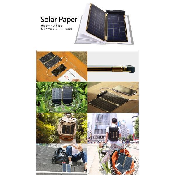 ソーラー充電器 スマホ ソーラーバッテリー YOLK ヨーク ソーラーペーパー 5w 本体 ソーラーパネル 薄い 2mm 薄型 スマホ 持ち運び 停電対策|wide|10
