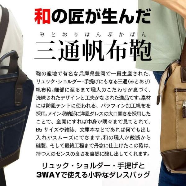 帆布バッグ リュック ショルダーバッグ 帆布 豊岡製鞄 ダレスリュック スクエア メンズ 3way 斜めがけ 旅行 日本製 国産 男性|wide|02