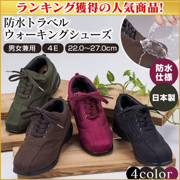 靴 ウォーキングシューズ 防水 メンズ レディース 男女兼用 スニーカー 4E 幅広 22cm 22.5cm 23cm 23.5cm 24cm 24.5cm 25cm 25.5cm 26cm 26.5cm 27cm|wide