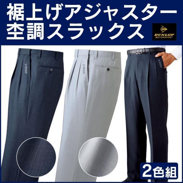 スラックス メンズ 裾上げ済み 夏 夏用 夏物 ツータック ビジネス カジュアル 杢調 ゴルフ パンツ 吸水 速乾 ウエスト調整 セット 2本 2色|wide