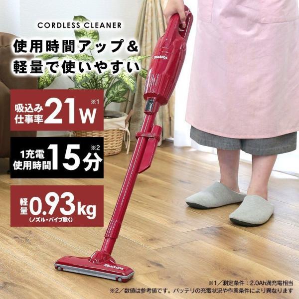 マキタ 掃除機 人気 コードレスクリーナー 花粉 スティッククリーナー 本体 カプセル式 紙パック不要 21w 軽い 軽量 ハンディ 充電式 Makita|wide|02