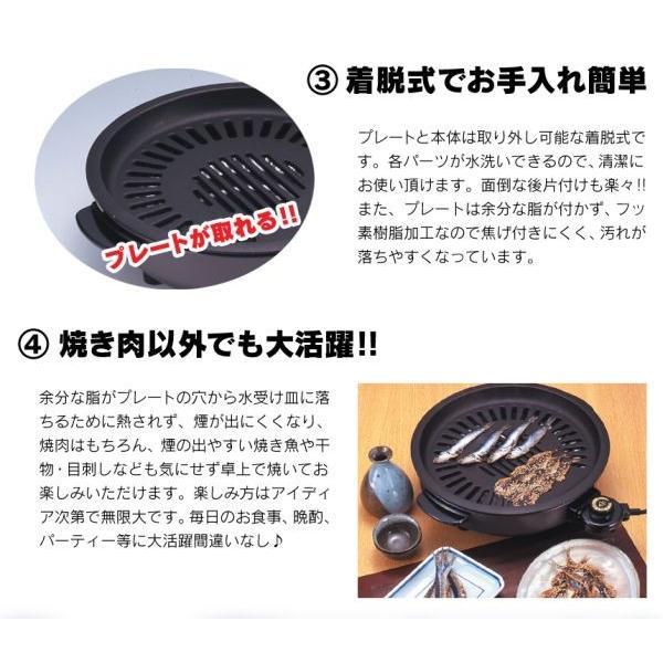 焼肉プレート ホットプレート 家焼き肉 煙が出ない 家庭用 日本製 自宅用 室内 屋内 焼き肉プレート コンパクト 焼き魚 干物 煙が出にくい 消煙グリラー|wide|04