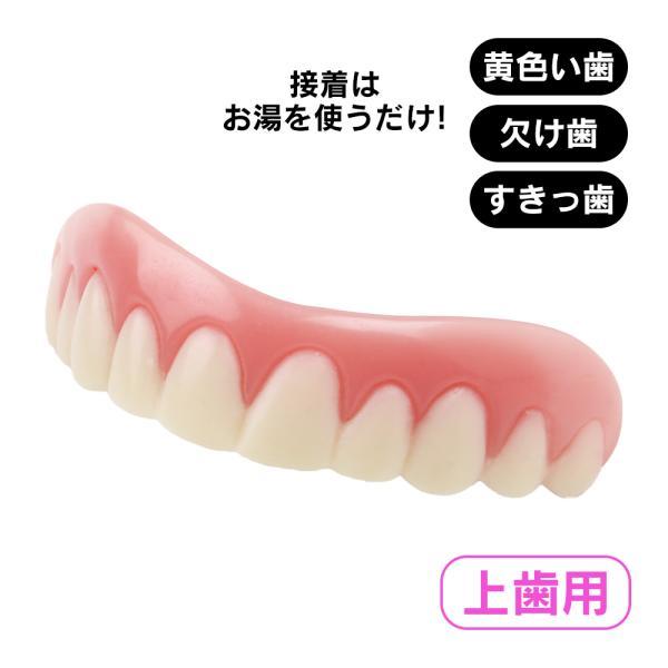 インスタントスマイル2330 上歯用 付け歯 前歯 入れ歯 義歯 歯の悩み 脱着 黄ばみ歯 欠け歯 すきっ歯|wide
