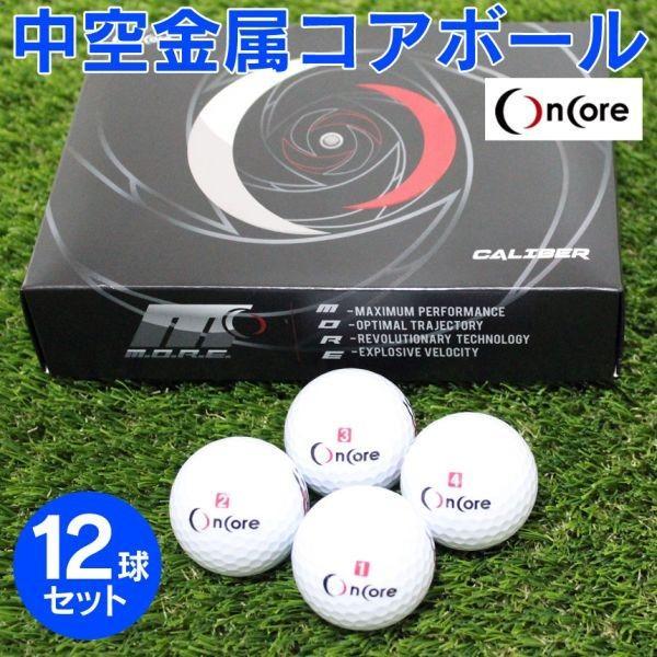 ゴルフボール 1ダース 飛ぶゴルフボール 新品 ゴルフ用品 公認球 白 ホワイト 中空金属コアボール 12個セット OnCore 中空コア 慣性 飛ぶ USGA公認ボール 高反発|wide