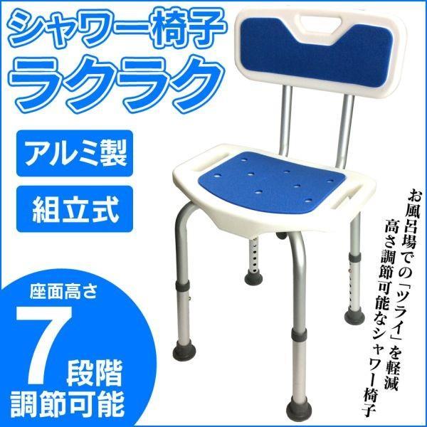 介護用風呂いす シャワーチェア 転倒防止 風呂椅子 背もたれ付き 背付き  高さ調節可能 7段階 椅子 イス  風呂いす 浴室 座面幅41cm × 奥行31cm|wide