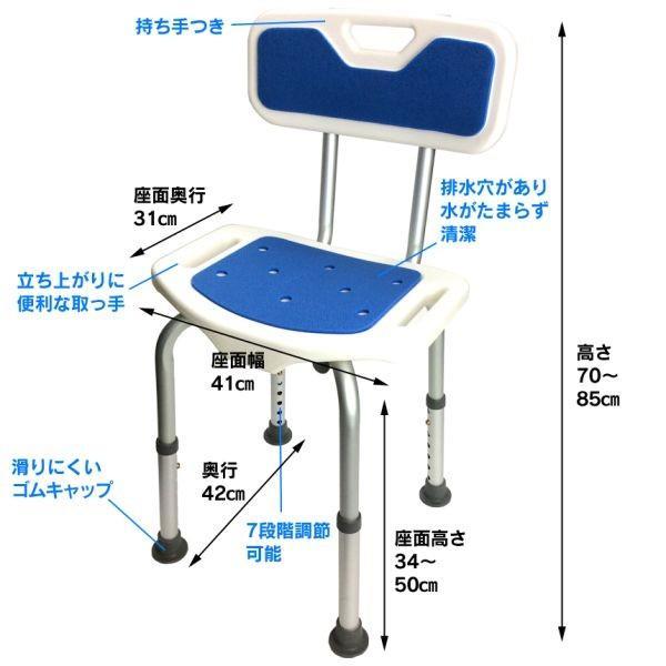 介護用風呂いす シャワーチェア 転倒防止 風呂椅子 背もたれ付き 背付き  高さ調節可能 7段階 椅子 イス  風呂いす 浴室 座面幅41cm × 奥行31cm|wide|02