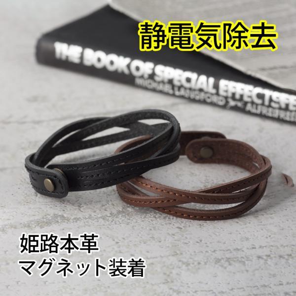 >姫路産レザーの静電気除去ブレスレット