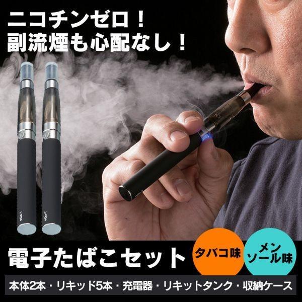電子タバコ 本体 電子たばこ 禁煙グッズ 禁煙 初心者 スターターセット セット ベイプ VAPE 2本セット リキッド 5本セット デザイン おしゃれ USB充電式|wide