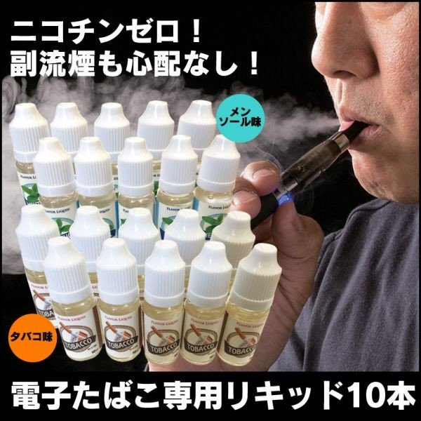 電子たばこ 専用リキッド 10本 電子タバコ タバコ メンソール 【新聞掲載】|wide
