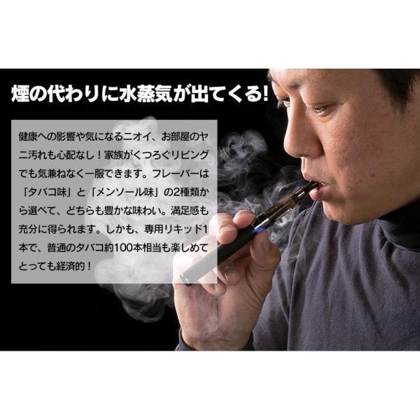 電子タバコ 本体 電子たばこ 禁煙グッズ 禁煙 初心者 スターターセット セット ベイプ VAPE 2本セット リキッド 5本セット デザイン おしゃれ USB充電式|wide|02