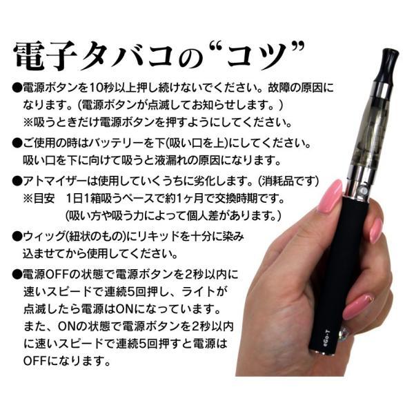電子タバコ 本体 電子たばこ 禁煙グッズ 禁煙 初心者 スターターセット セット ベイプ VAPE 2本セット リキッド 5本セット デザイン おしゃれ USB充電式|wide|08
