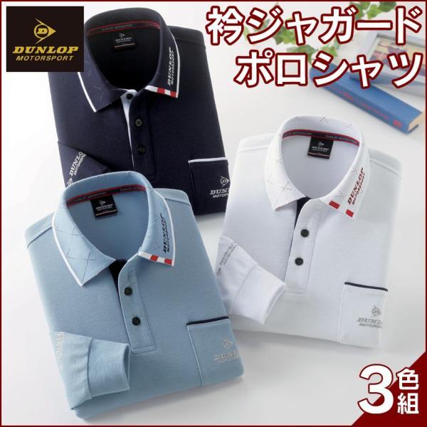 ポロシャツ 長袖 メンズ ブランド ダンロップ おしゃれ 3色セット 1枚あたり3596円 男性用 衿ジャガード 長袖ポロシャツ 3枚セット 秋 胸ポケット付き DUNLOP|wide