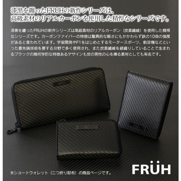 財布 メンズ 二つ折り 革 レザー おしゃれ カーボン 日本製 皮 ブランド フリュー カーボンレザー リアルカーボン FRUH 取扱店 本物 カーボン柄|wide|02
