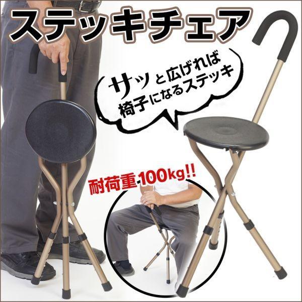 杖 椅子 椅子になる 自立 安定 ステッキ 折りたたみ椅子 介護杖 おしゃれ 三点杖 伸縮 長さ調節可能 自立式 介護用杖 歩行補助 軽量 折りたたみ ステッキチェア wide