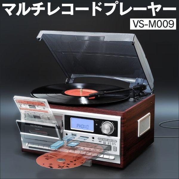 マルチレコードプレーヤー ターンテーブル レコード ベルトドライブ カセット CD デジタル録音 アナログ録音 SDカード USBメモリ AMラジオ FMラジオ|wide