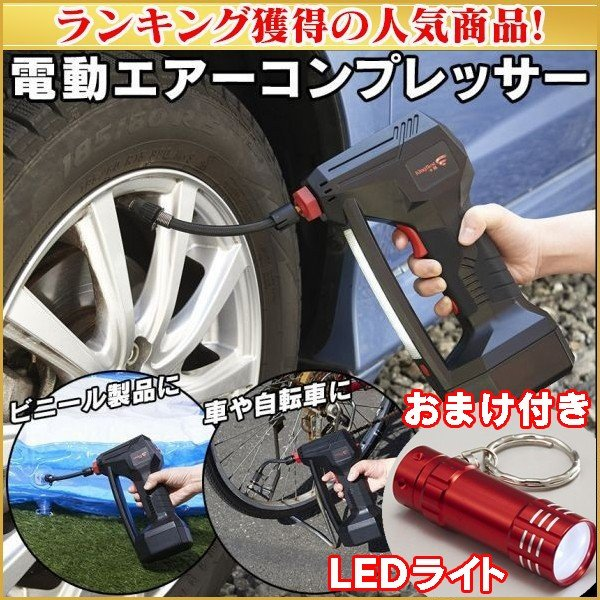 電動空気入れ 充電式 コードレス 自動車 自転車 車 バイク 簡単 エアーコンプレッサー エアーツール 小型 軽量 LEDライト付き DIY|wide