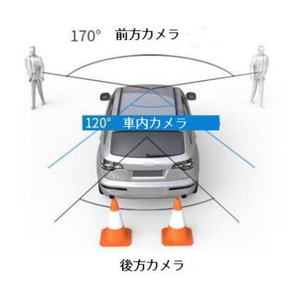ドライブレコーダー 3カメラ 駐車監視 前後カメラ 2カメラ 170° 12V 24V 広角 全景 ミラー 横 赤外線 夜間録画 車内カメラ 衝撃感知 Gセンサー 動体検知|wide|03