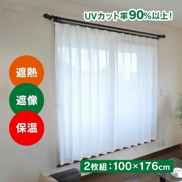 カーテン レース レースカーテン 遮像 ミラー効果 遮光 ミラー 2枚組 掃出し窓 大窓 UVカット 遮熱 断熱 節電 幅100cm 丈176cm 無地 夜も見えにくい|wide