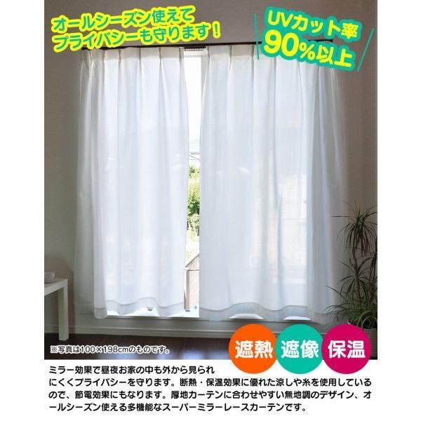 カーテン レース レースカーテン 遮像 ミラー効果 遮光 ミラー 2枚組 掃出し窓 大窓 UVカット 遮熱 断熱 節電 幅100cm 丈176cm 無地 夜も見えにくい|wide|02