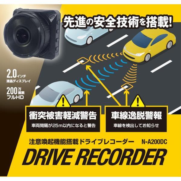 あおり運転対策 ドライブレコーダー 駐車監視 警告機能付き 追突防止 車線はみ出し防止 車載 カメラ 駐車監視 12V 24V 動体検知 Gセンサー フルHD wide 02