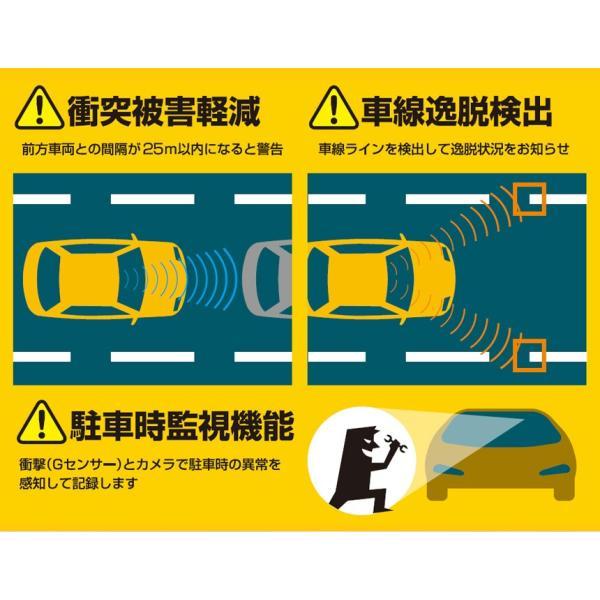 あおり運転対策 ドライブレコーダー 駐車監視 警告機能付き 追突防止 車線はみ出し防止 車載 カメラ 駐車監視 12V 24V 動体検知 Gセンサー フルHD wide 03