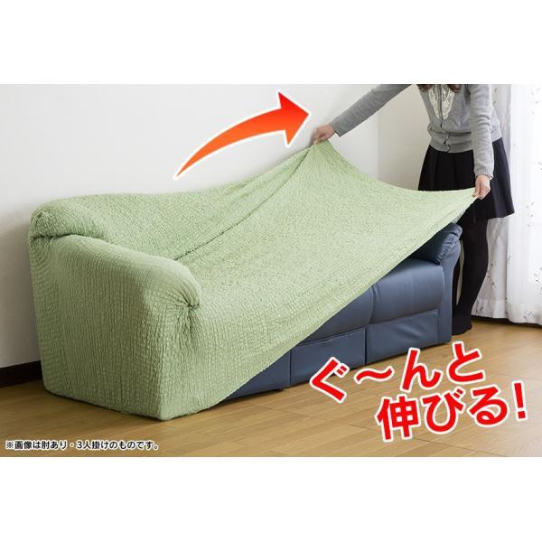 タテヨコ伸縮するフィット式ソファーカバー 肘なしタイプ・1人掛け用 wide 02