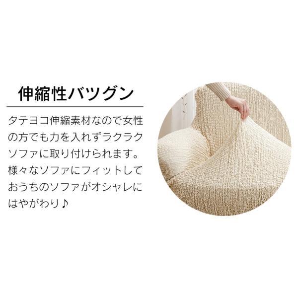 タテヨコ伸縮するフィット式ソファーカバー 肘なしタイプ・1人掛け用 wide 03