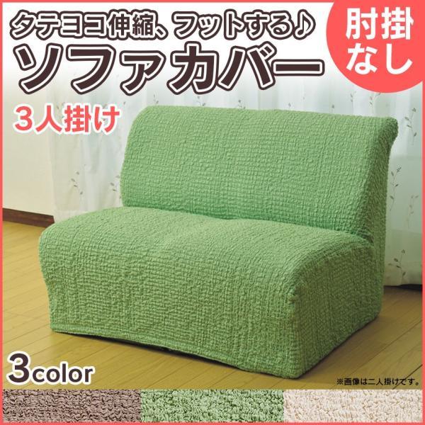 タテヨコ伸縮するフィット式ソファーカバー 肘なしタイプ・三人掛け用