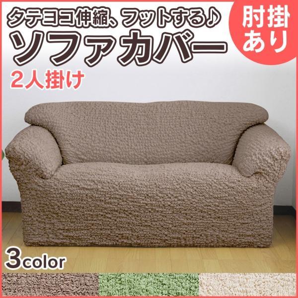 タテヨコ伸縮するフィット式ソファーカバー 肘ありタイプ・二人掛け用