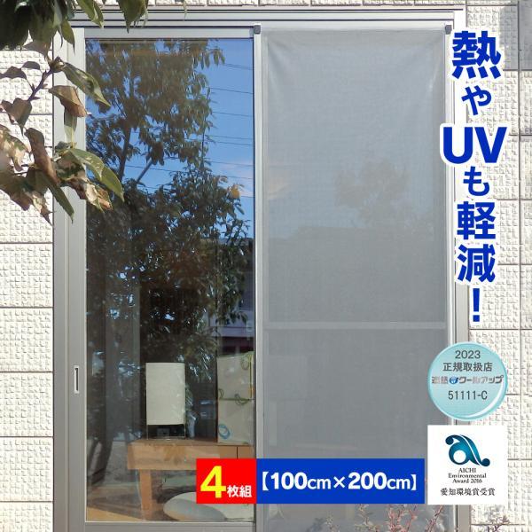 セキスイ遮熱クールアップ日よけ紫外線対策遮熱シート遮光シート積水4枚組セット4枚節電省エネUVカット網戸窓ガラス目隠し
