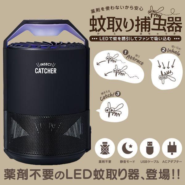 LED蚊取り捕虫器