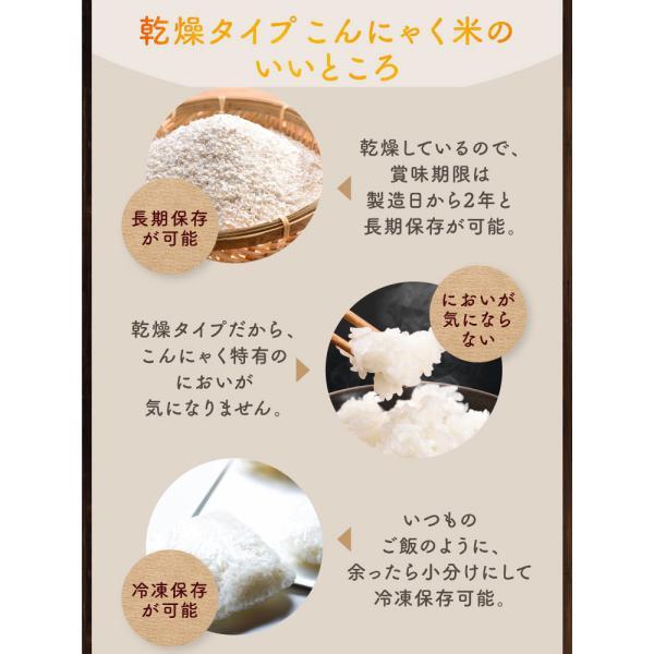 おまけ付き こんにゃく米 乾燥こんにゃく米 こんにゃくごはん 蒟蒻 ダイエット食品 置き換え 糖質カット お試し 60g×5袋 こんにゃくいち膳 こんにゃく一膳|wide|12