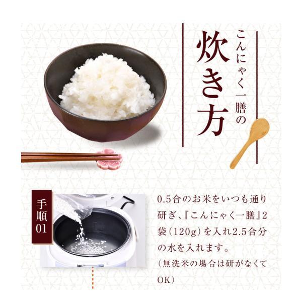 おまけ付き こんにゃく米 乾燥こんにゃく米 こんにゃくごはん 蒟蒻 ダイエット食品 置き換え 糖質カット お試し 60g×5袋 こんにゃくいち膳 こんにゃく一膳|wide|15