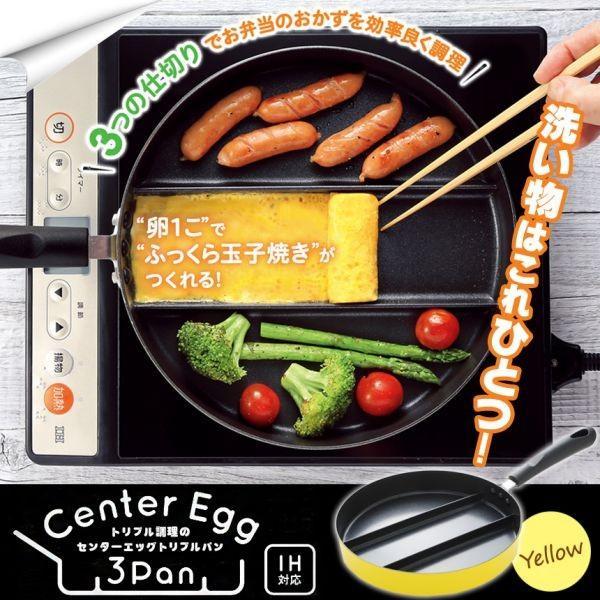 丸型 フライパン 卵焼き器 玉子焼き 日本製 IH対応 ガス火対応 仕切り 3種類 センターエッグ トリプルパン お弁当 朝食 時短 wide