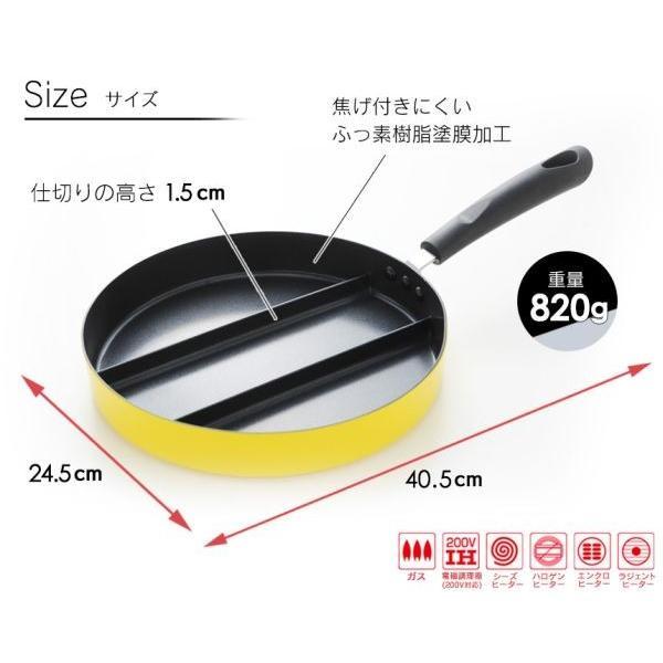 丸型 フライパン 卵焼き器 玉子焼き 日本製 IH対応 ガス火対応 仕切り 3種類 センターエッグ トリプルパン お弁当 朝食 時短 wide 04