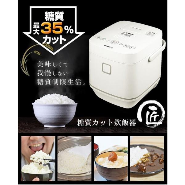 炊飯器 糖質カット炊飯器 炊飯ジャー 低糖質炊飯 サンコー 6合 糖質35%カット 糖質制限 ダイエット おいしい 保温機能 蒸気 78086-1|wide|02