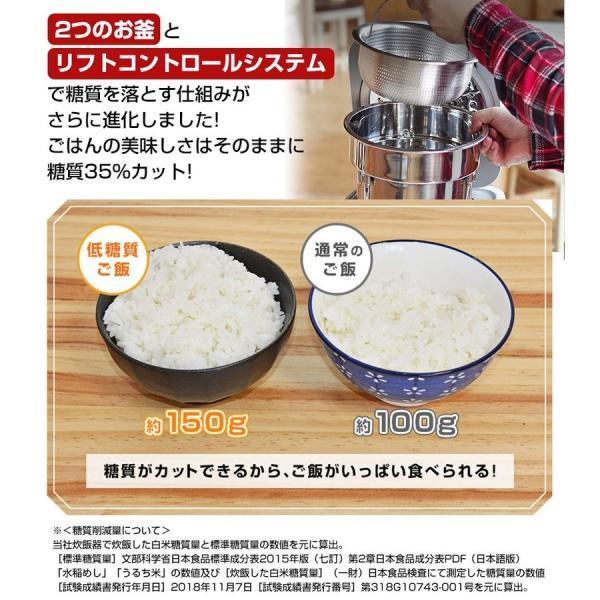 炊飯器 糖質カット炊飯器 炊飯ジャー 低糖質炊飯 サンコー 6合 糖質35%カット 糖質制限 ダイエット おいしい 保温機能 蒸気 78086-1|wide|03