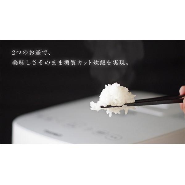 炊飯器 糖質カット炊飯器 炊飯ジャー 低糖質炊飯 サンコー 6合 糖質35%カット 糖質制限 ダイエット おいしい 保温機能 蒸気 78086-1|wide|06