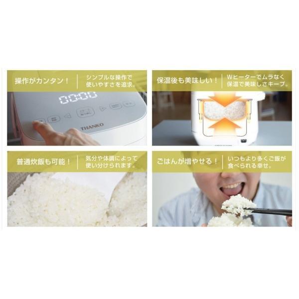 炊飯器 糖質カット炊飯器 炊飯ジャー 低糖質炊飯 サンコー 6合 糖質35%カット 糖質制限 ダイエット おいしい 保温機能 蒸気 78086-1|wide|07