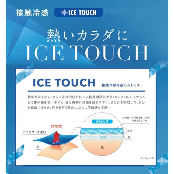 冷感インナー レディース 半袖 接触涼感 日本製 ミズノ アイスタッチスーパークール 夏用下着 フレンチスリーブ  Tシャツ 無地 吸汗 速乾|wide|02
