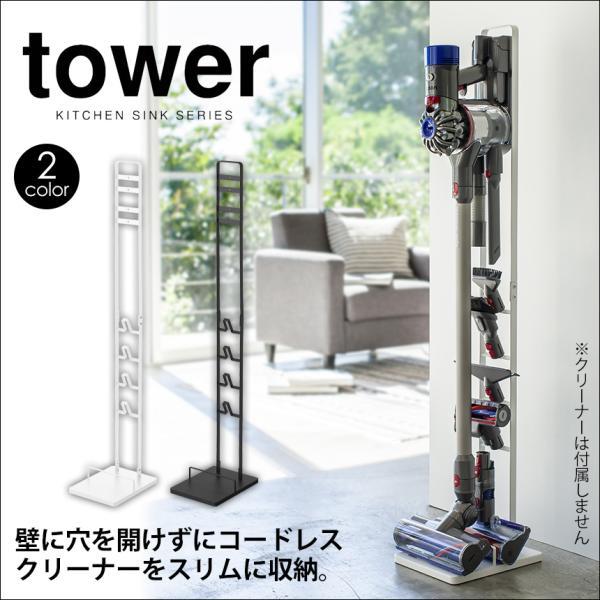 掃除機スタンド クリーナースタンド ダイソン タワー ラック 掃除機台 アタッチメント 収納 充電可能 スリム dyson v6 v7 v8 v10 山崎実業 ヤマザキ tower wide