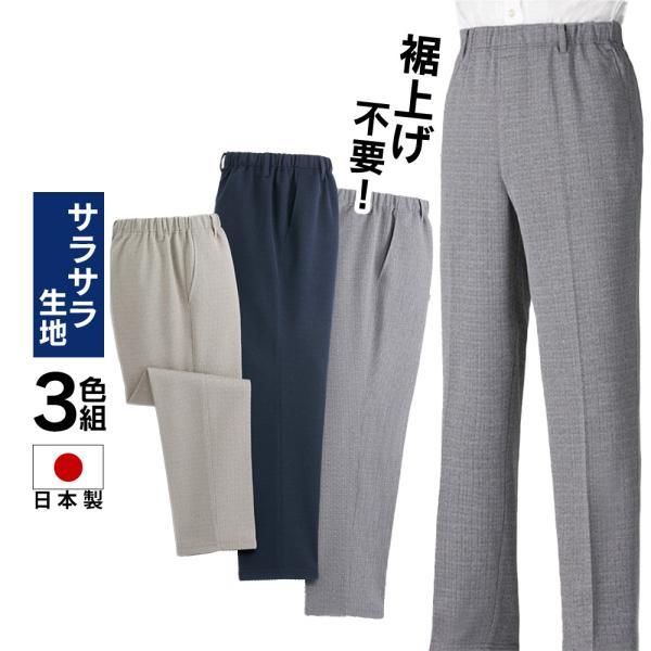 スラックス メンズ 夏用 おしゃれ チェック柄 3本 セット 裾上げ済み ウエストゴム 日本製 ワンタック 涼感 スリム 安い|wide