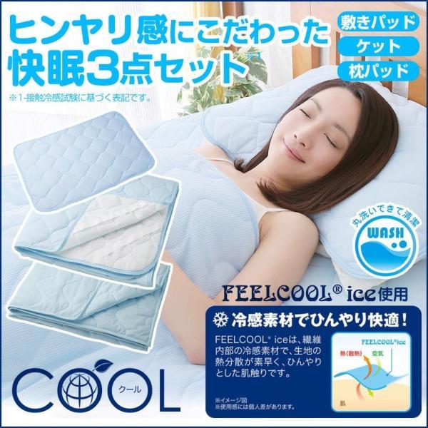 サラッと快適COOL寝具3点セット