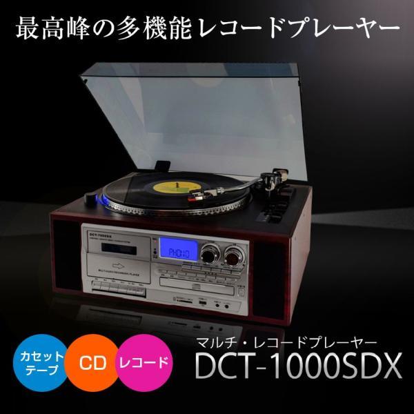 マルチレコードプレーヤー レコードプレーヤー CDプレーヤー カセットデッキ ターンテーブル アナログ録音 レコード CD カセット スピーカー内蔵 デジタル録音 wide