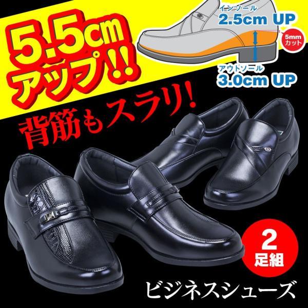 ビジネスシューズ メンズ シークレットシューズ 本革 レザー 革 4E ヒールアッ プシューズ 革靴 おしゃれ 身長アップ 厚底 5.5cmアップ 77672|wide