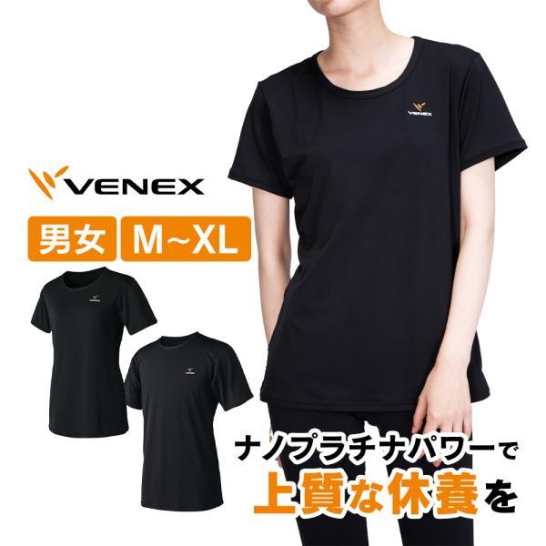 ベネクス リカバリウェア リフレッシュTシャツ リカバリーウエア 疲労回復 メンズ レディース 休息専用 半袖 黒 ブラック Uネック 丸首 Tシャツ  VENEX wide